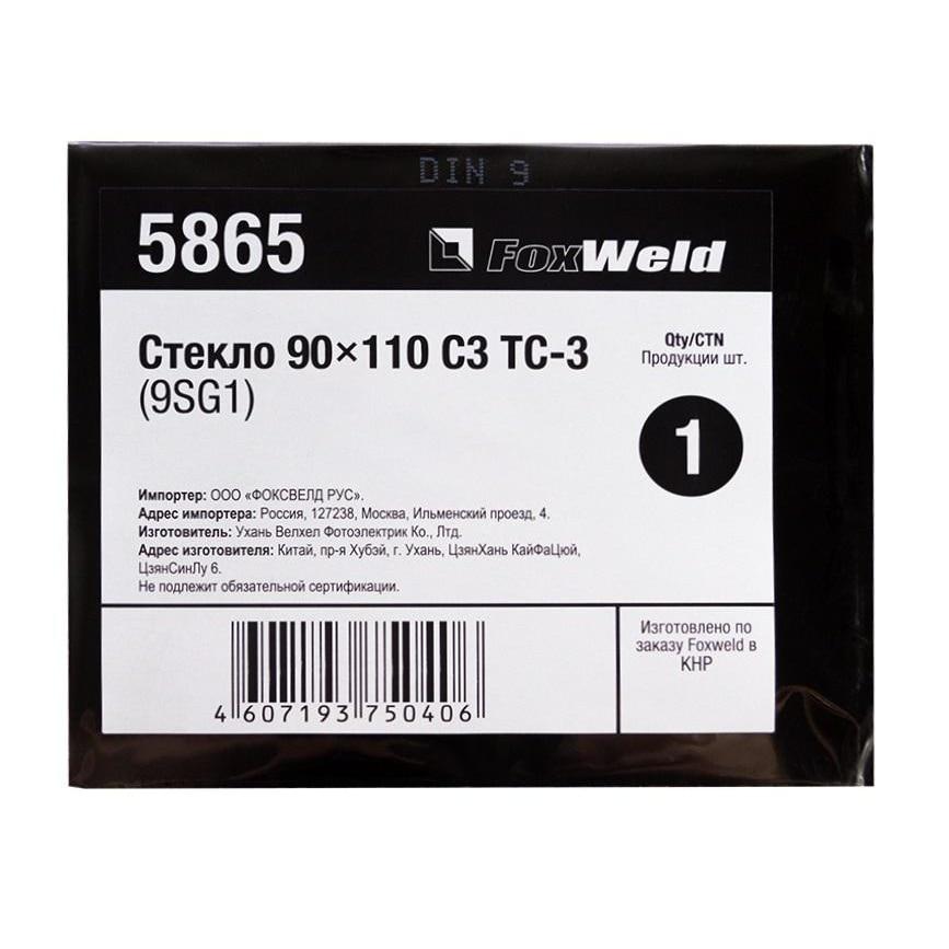 FOXWELD 5865 90 * 110 С3 ТС-3 ...