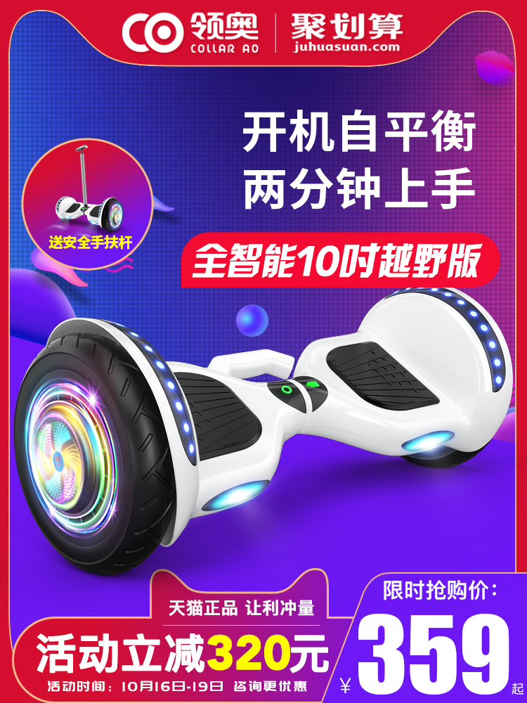 Dynamic Children's Intelligent Student Body Sense 10-inch Two-wheel Adult Parallel Vehicle Two-wheel Hover Board