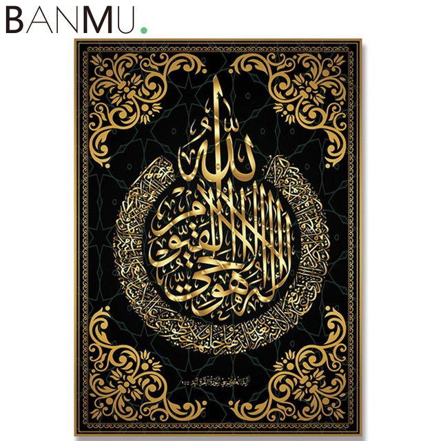 BANMU Allah Muslim Islamic Calligraphy Canvas Art Gold Painting Ramadan Mosque Decorative Poster And Print Wall Art Pictures 1