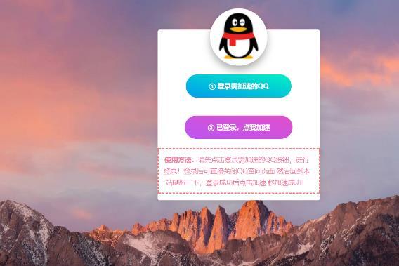 qq代挂源码,QQ手游一键加速点亮网站源码