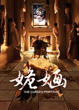 《姽婳》2018年中国大陆惊悚,恐怖电影在线观看
