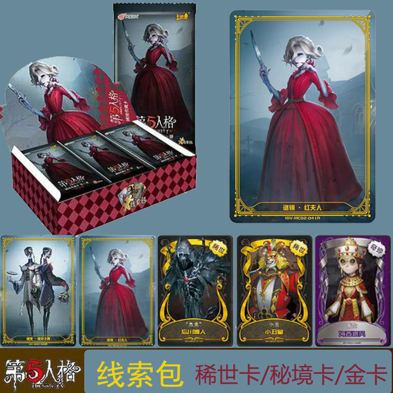 288pcs / Set Identity V Cards Clue Pack Game Kids Toys Girl Boy Collection Cards Christmas Gift Yo Gi Oh Fantasy & Sci-fi 2