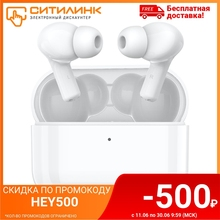 Наушники с микрофоном HONOR TWS Earbuds Bluetooth WH CE79, Bluetooth, вкладыши, белый [55041294]