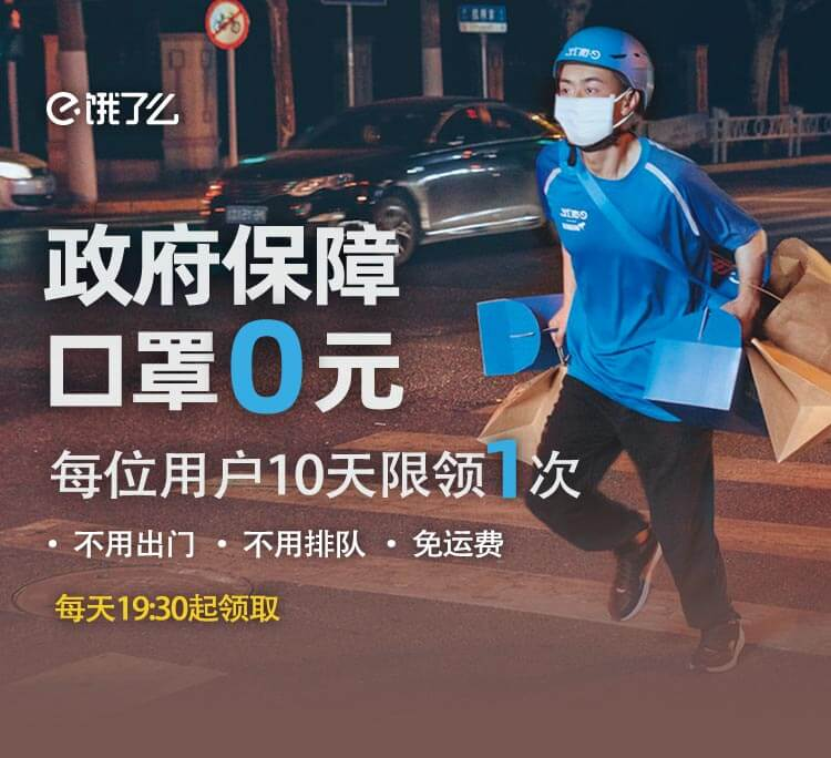 杭州用户每10天可免费领口罩