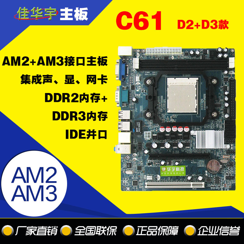 Brand New N68 C61 Desktop Computer Motherboards Support Am2am3 CPU DDR2 + 3 Memory 1 PCs Up Hair