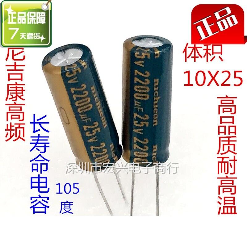 25V2200UF High Frequency Supply Board Electrolytic Capacitors 2200UF 25V 2200UF/25V 10X25MM