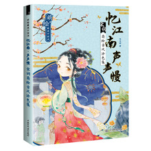 Chinese Song Ci Ancient Style Coloring Book Cartoon Characters Line Drawing Book Copybook Color Pencil Painting Book