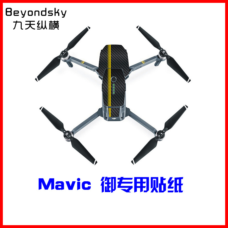 DJI Mavic Pro Dji Yulai Unmanned Aerial Vehicle Accessories PVC Sticker Carbon Fiber/National Flag/Dragon Totem