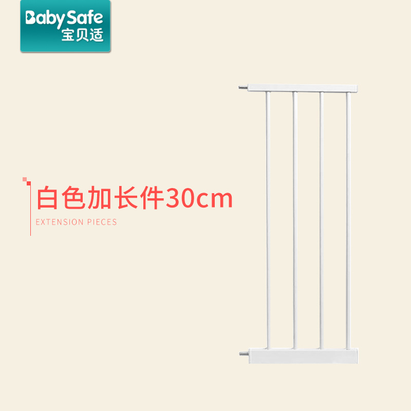 Babysafe Security Gate Bar Children Door Fence Stairs Door Protective Grating Pet Dog Door Fence 30cm Extensions