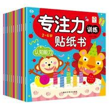 Детская концентрация учебная книжка с наклейками все 12 объемы