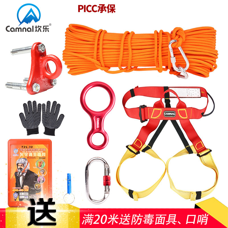 Kan Le Family Emergency Lifesaving Rope Qiu Sheng Set Lifesaving Rope Safe Rope Descent Control Device Earthquake