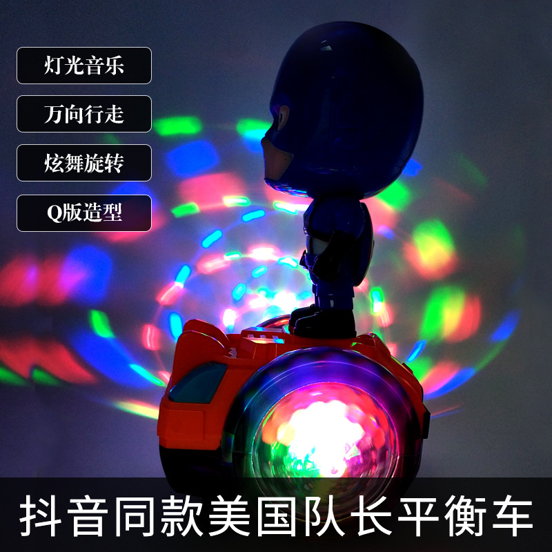 Douyin Hot Selling CHILDREN'S Electric Toys America Captain Spider-Man Balance Car Robot Run Lakes Booth Goods