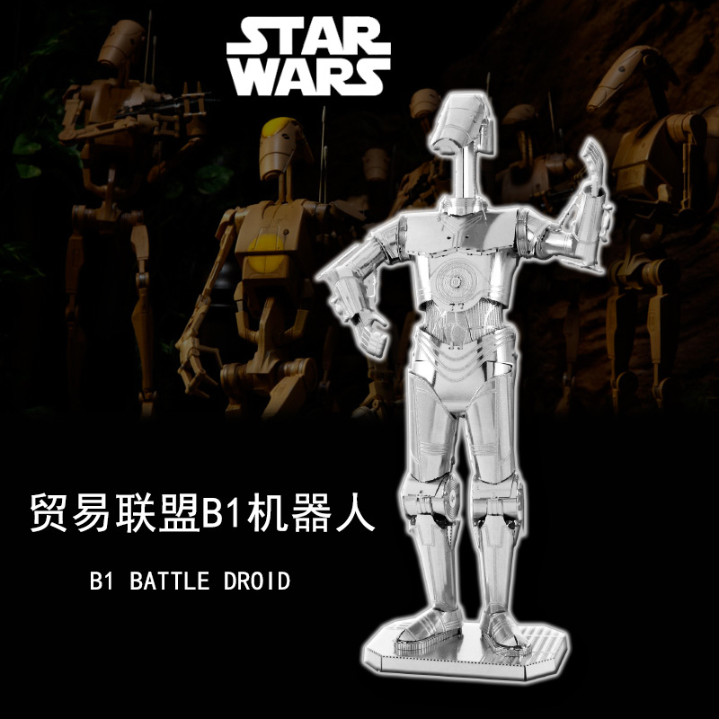 Love Spell All-Metal Stainless Steel DIY Assembled Model 3D Glue-free Star Wars B1 Battle Robot