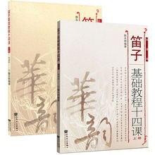 2 книжки/набор основная флейта урок 14 Ди Зи Цзи Чу Цзяо Чэнь