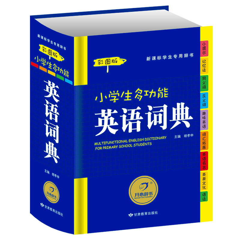 New Pupils Multifunction English Dictionary Learn To English Word Tool Book