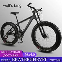 Wilk fang rower górski rower gruby rower 21 prędkości ramka ze stopu aluminium 26 cal mtb droga plaża śnieg rowery człowiek bmx darmowa wysyłka