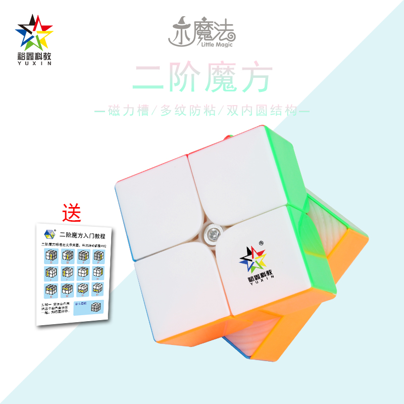 Original Yuxin Little Magic 2x2 v2 M Magic magnetic Cubing Speed  Professional cubo magico Puzzle Toys For Children Kids Gift