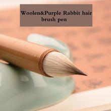 Шерстяная и фиолетовая кисть для каллиграфии из кроличьей шерсти