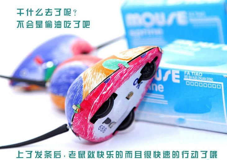 Wind-up Toy Classic Young CHILDREN'S Baby Winding Retro Nostalgic Winding Algam Mouse Children Small Gifts Batch Fa