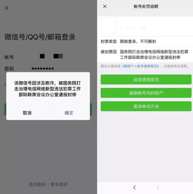 公安部封停中缅边境网络诈骗
