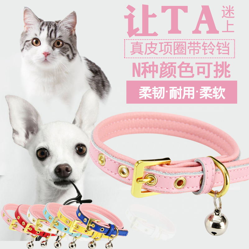 Cat Neck Ring Dog Neck Ring Pet Collar Collar Cat Genuine Leather Cowhide Small Dogs Pet Cat Pet Supplies