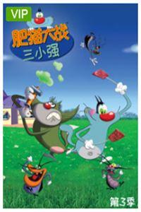 肥猫大战三小强 第3季[04]