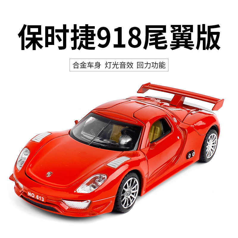 1:32 high simulation  sports car 918 with tail racing alloy model Sound and light four door pull back children's toys