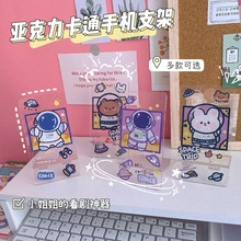 Kawaii Acrylic Phone Stand Bunny Desk Phone Holder Spaceman Transparent Student Lazy Desktop Stand Portable Tablet Stand