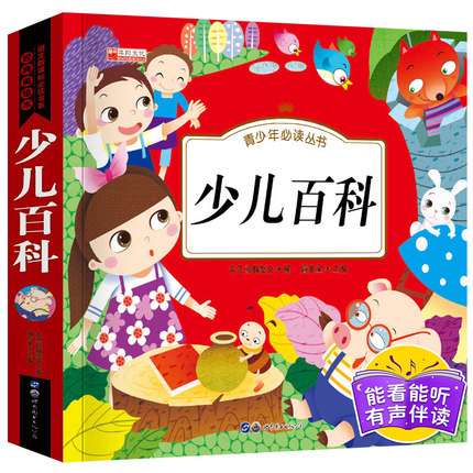 Encyclopedia For Children Hundred Thousand Whys Chinese Mandarin Pinyin Picture Book For Kids Toddlers Age 3 To 10