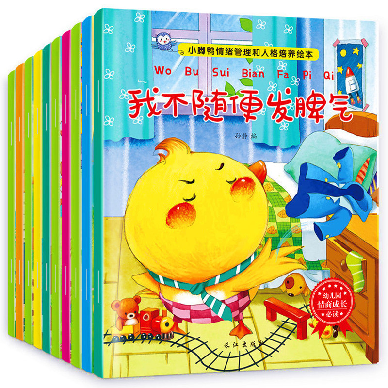 10pcs/set Books New Early Education Emotional Management and Character Cultivation Bedtime story book for children kids gift