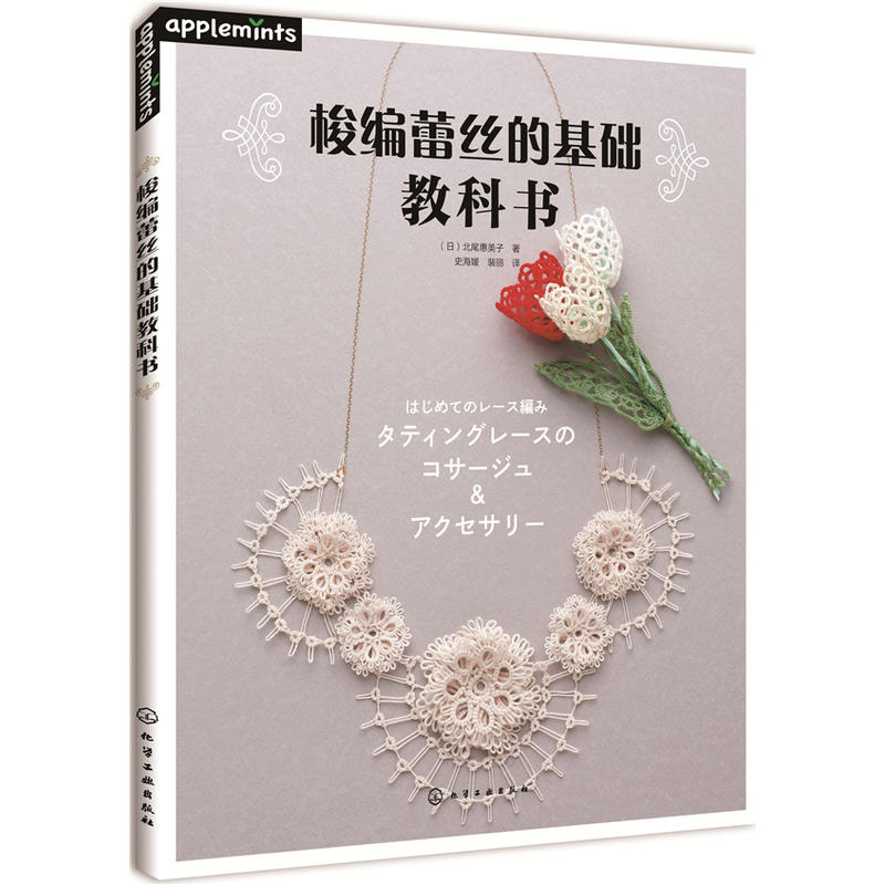 Tatting Lace Basic Textbook Emiko Kitao Works Elegant Retro Weaving Book Shuttle Lace Crochet Tutorial Book