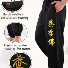 choy lee fut clothing Martial arts pants choy lay fut trousers Chinese kung fu Choy Li Fut Yoga pants Wing chun trousers