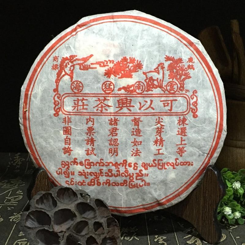 357gOldest Puer Tea Made In 2005 Meng Hai Ke Yi Xing Ripe Pu Er Tea Ancestor Antique Honey Sweet Dull-Red Ancient Tree Pu'er Tea