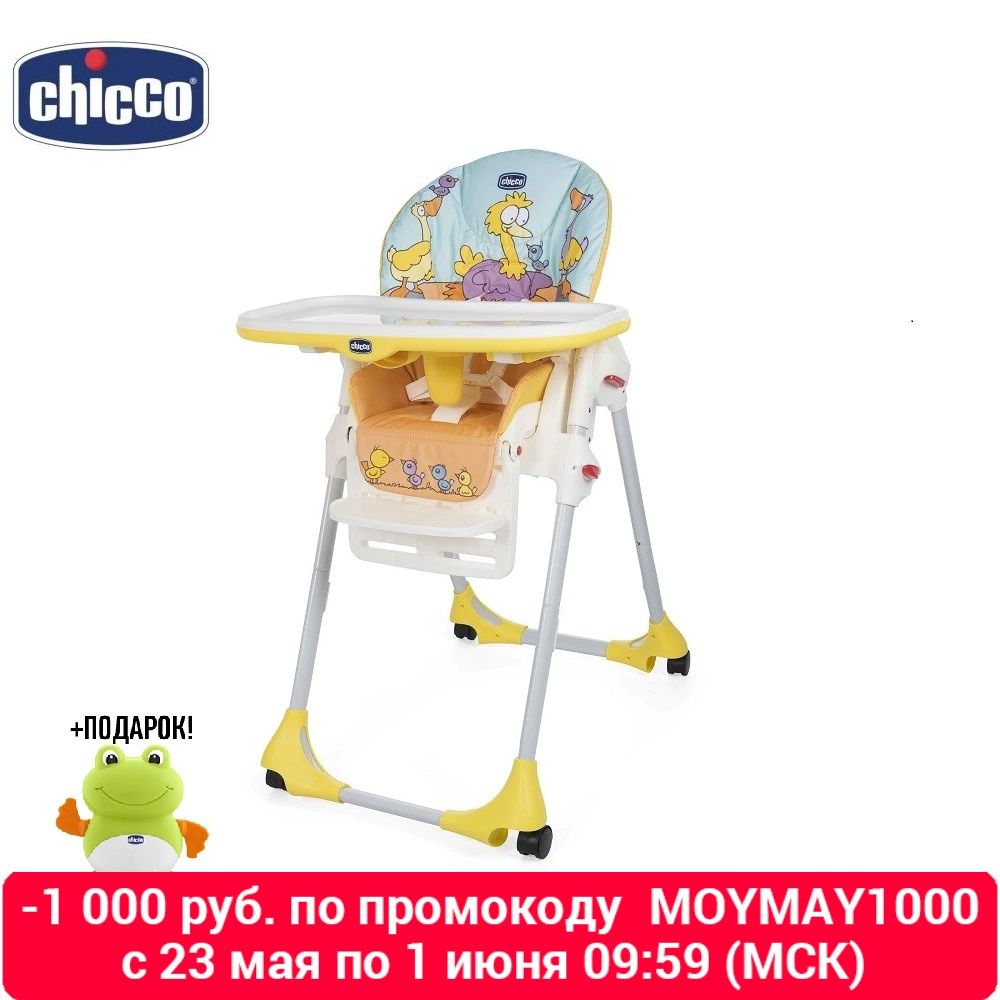 Stool For Feeding Chicco Polly 2-in-1 Easy + Toy As A Gift