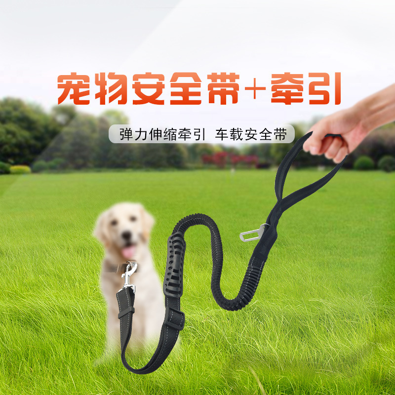 Dog Elasticity Elastic Traction Belt Pet Multi-functional Extendable Hand Holding Rope Dog Car Mounted Safe Block Elasticity Tra