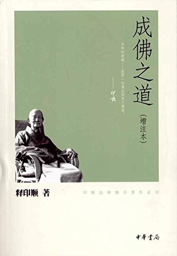 Master Yinshun's Buddhist Works Series: The Way Of Buddha Formation