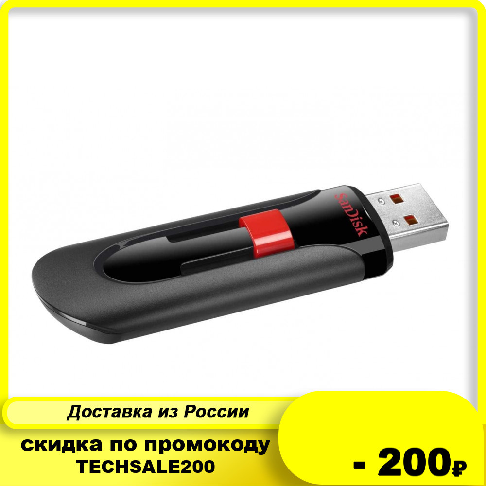 Флеш-накопитель Sandisk Флеш-накопитель Sandisk Cruzer 256GB