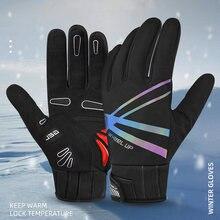 Велосипедные перчатки зимние ветрозащитные теплые для сенсорных