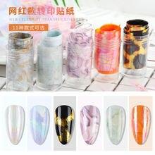 50x4 см ногтей Стикеры фольги Мрамор серии розового и синего
