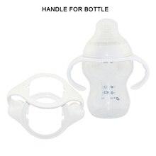 2 шт./лот ручка для кормления ребенка ручка для Tommee Tippee ближе к природе Универсальный широкий рот Детские Бутылочки для молока аксессуары