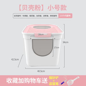 Tray Top Entry Cat Litter Box