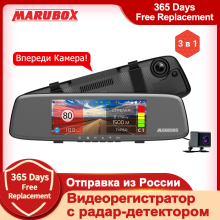 MARUBOX M680R Car DVR Mirror Video Recorder with Radar Detector Antiradar 1080P Sony