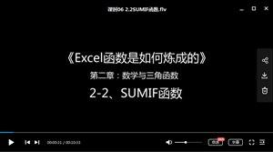 excel函数是如何练成的视频课程