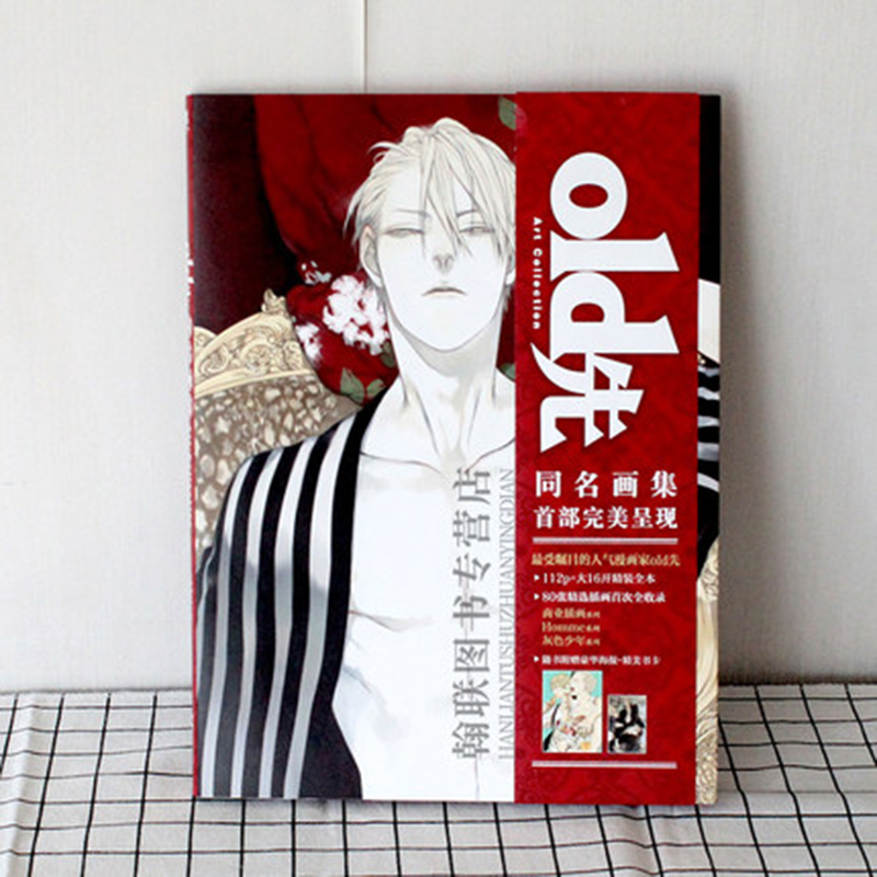Old Xian Illustration Comic Carton Art Collection Book (Chinese Version) The Same Name Album / Album