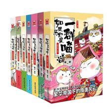 8 Pcs/Set If History Is A Group Of Meows Manga Book Children