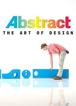 抽象:设计的艺术 第二季