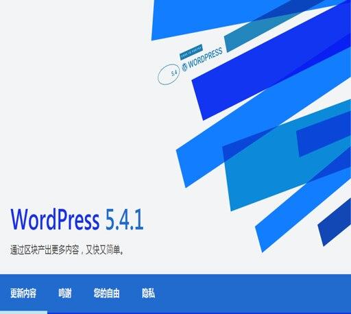 WordPress 5.4.1 蓝奏云下载