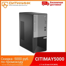 Системный блок LENOVO ThinkCentre V50t-13IMB Intel Core i5 10400, 8 Гб, 256Гб SSD, UHD Graphics, 11ED0014RU