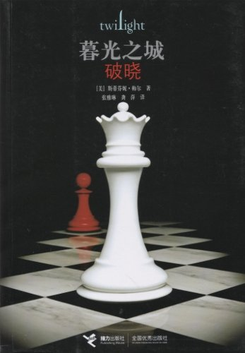 Twilight: Breaking Dawn (Simplified Chinese Edition) (Mandarin Chinese Edition)