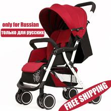 Yoya folding Baby Stroller four wheels stroller Lightweight Stroller can sit or lie high landscape For Russian (Free shipping)